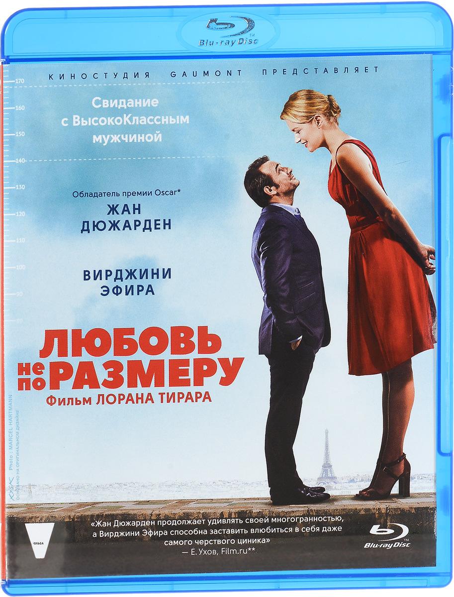 Любовь не по размеру (Blu-ray)
