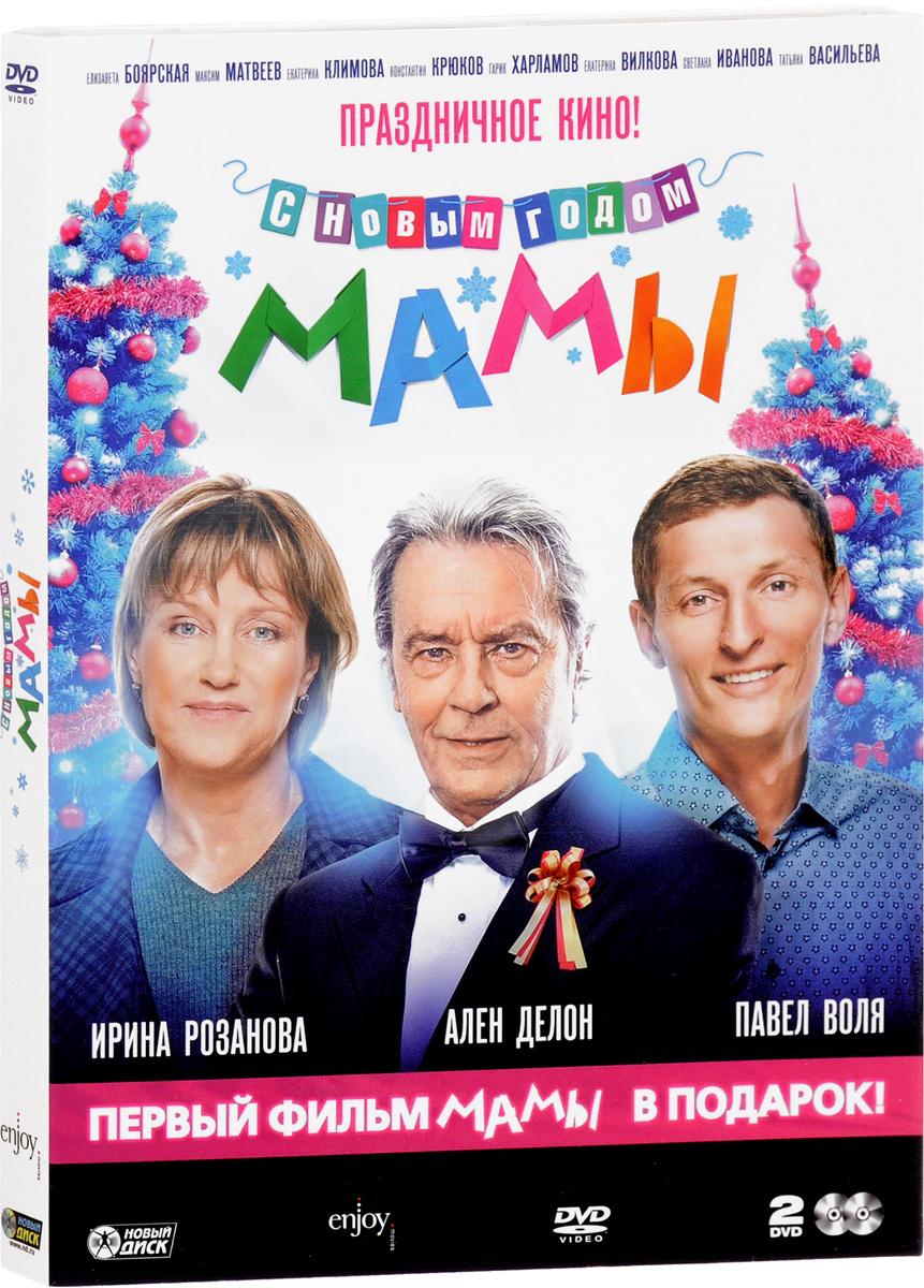 С новым годом, мамы! / Мамы (2 DVD)