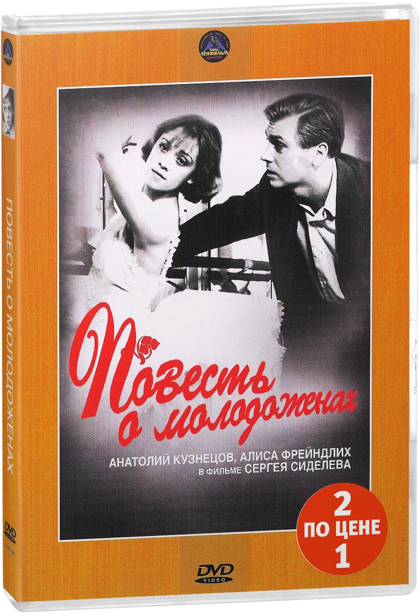 Мелодрама: Повесть о молодоженах / Познавая белый свет (2 DVD)