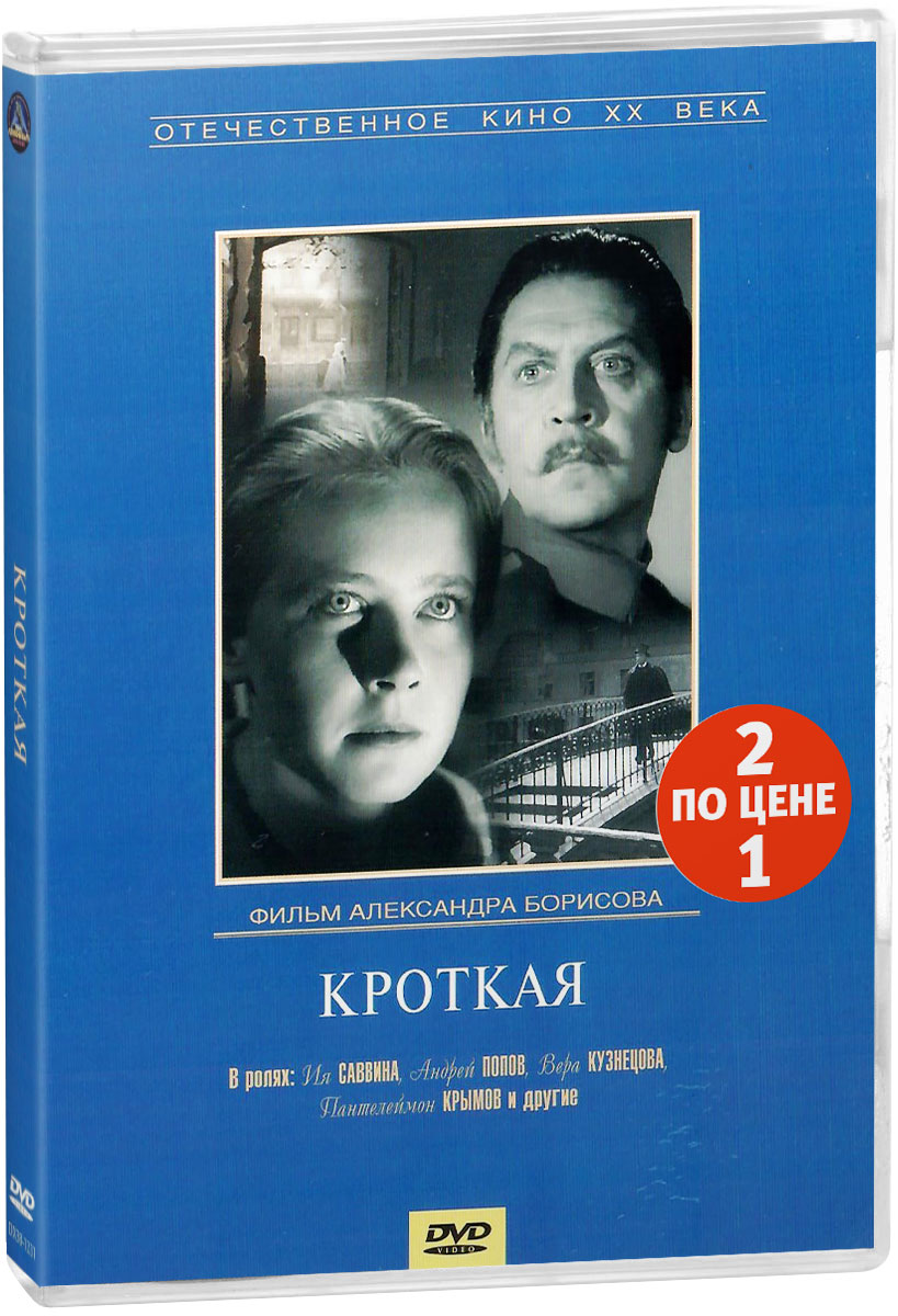 Мелодрама: Кроткая / Невеста (2 DVD)