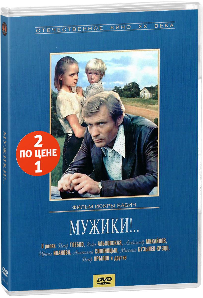 Мелодрама: Мужики!.. / Одиноким предоставляется общежитие (2 DVD)