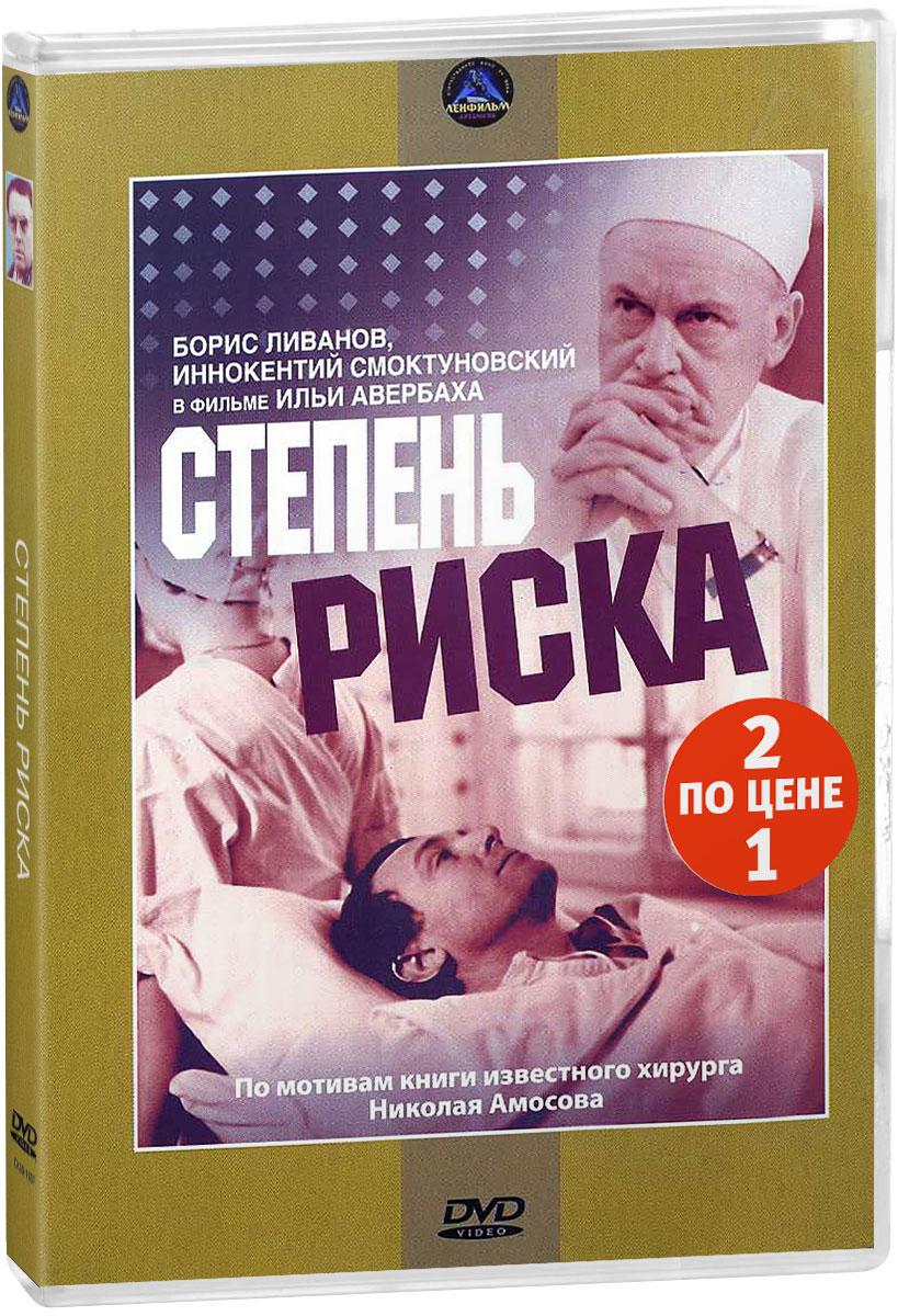 Мелодрама: Жил-был доктор / Степень риска (2 DVD)
