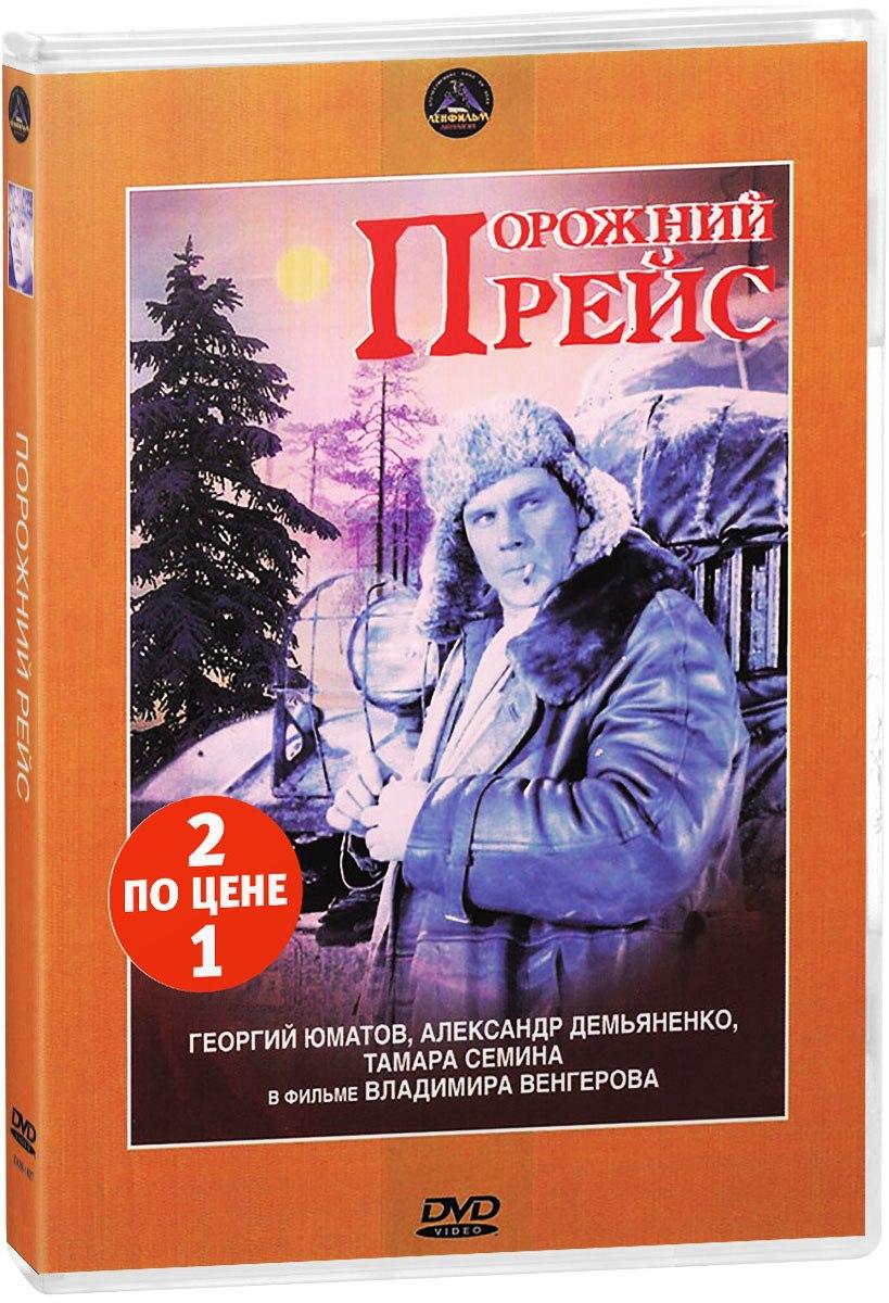 Кинодетектив: Балтийская слава / Порожний рейс (2 DVD)