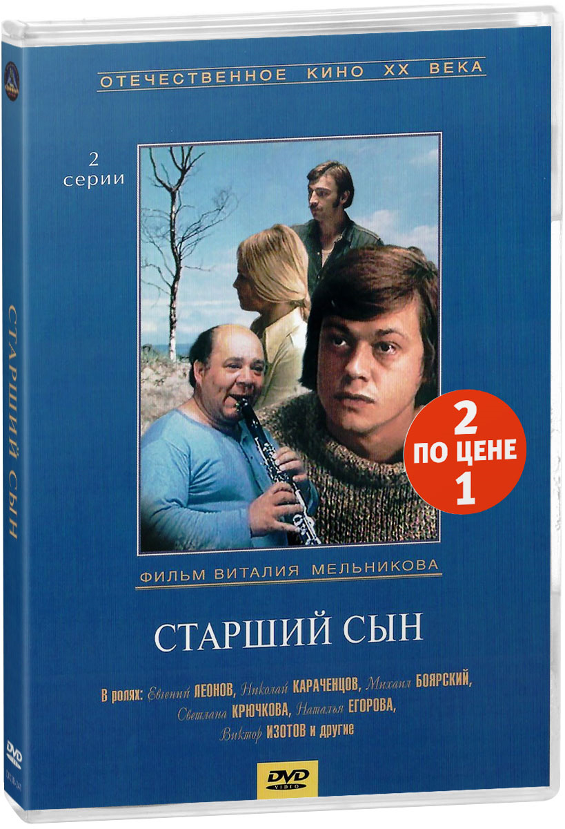Мелодрама: Беда / Старший сын. 1-2 серии (2 DVD)