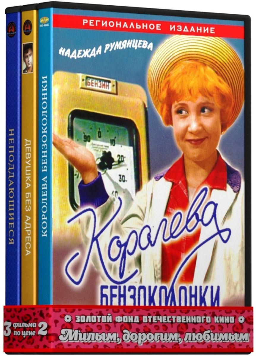Милым, дорогим, любимым: Девушка без адреса / Королева бензоколонки / Неподдающиеся (3 DVD)