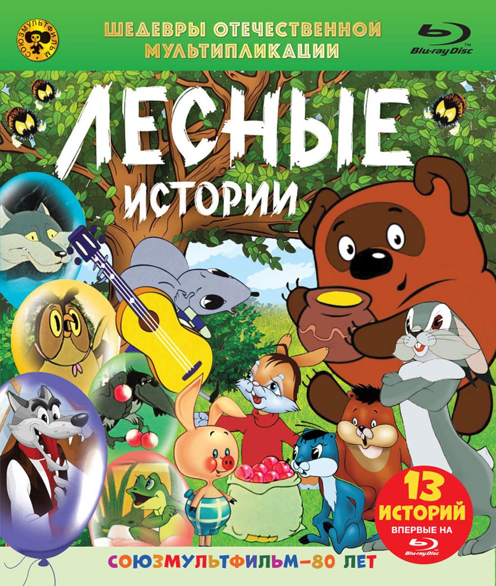 Лесные истории: Сборник мультфильмов (Blu-ray) зимние сказки сборник мультфильмов blu ray