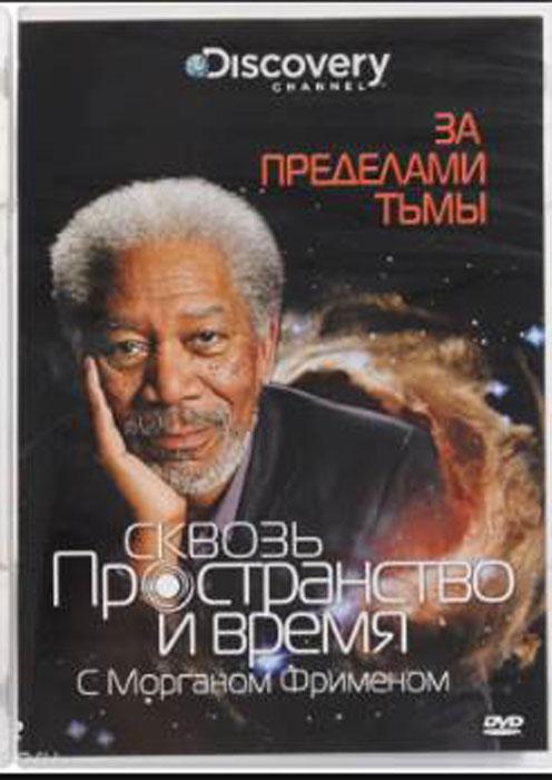 4в1 Discovery: Сквозь пространство и время с Морганом Фриманом (4 DVD)