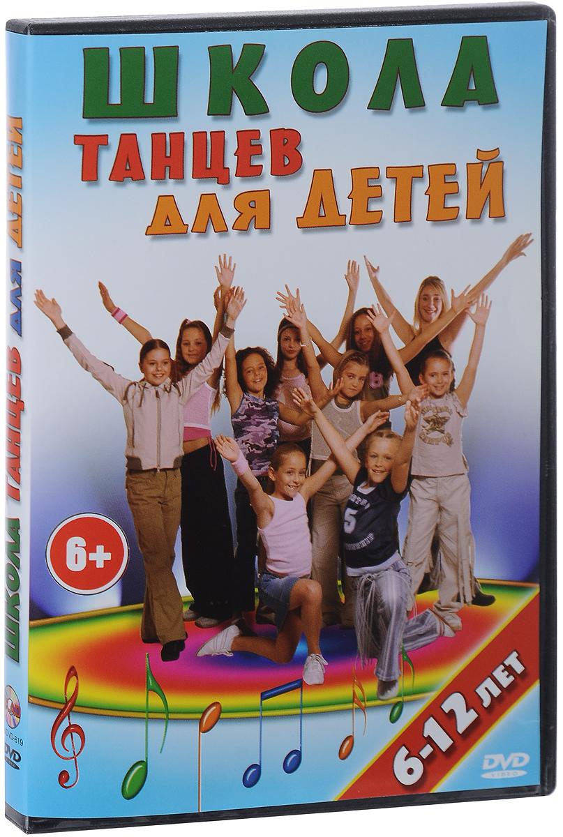 Школа танцев для детей: 6-12 лет