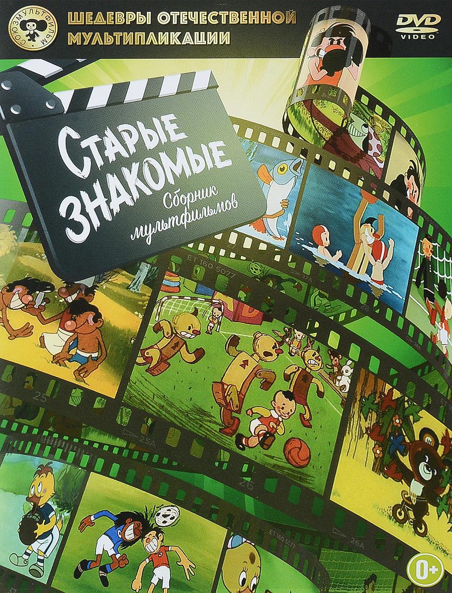 Старые знакомые: Сборник мультфильмов