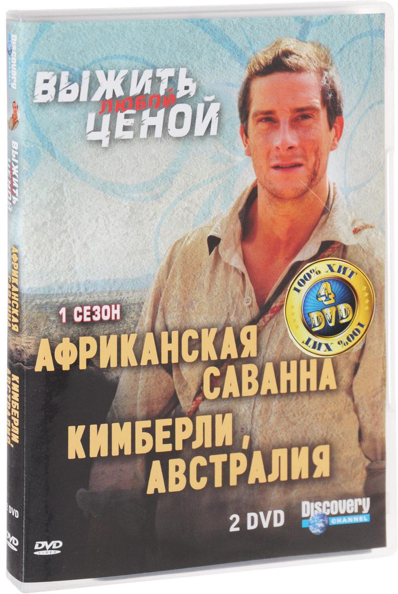 Discovery: Выжить любой ценой. Часть 2 (4 DVD)