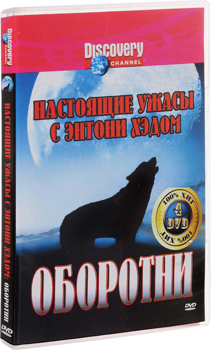 Discovery: Настоящие ужасы с Энтони Хэдом (4 DVD)