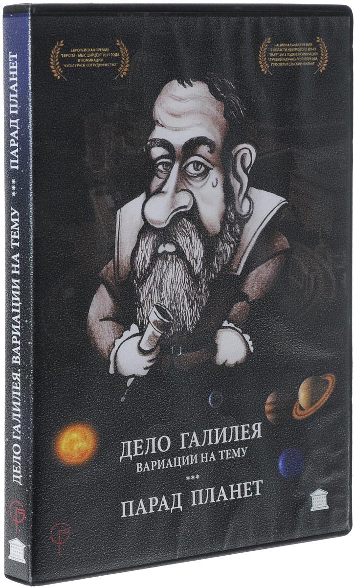 Дело Галилея. Вариации на тему / Парад планет