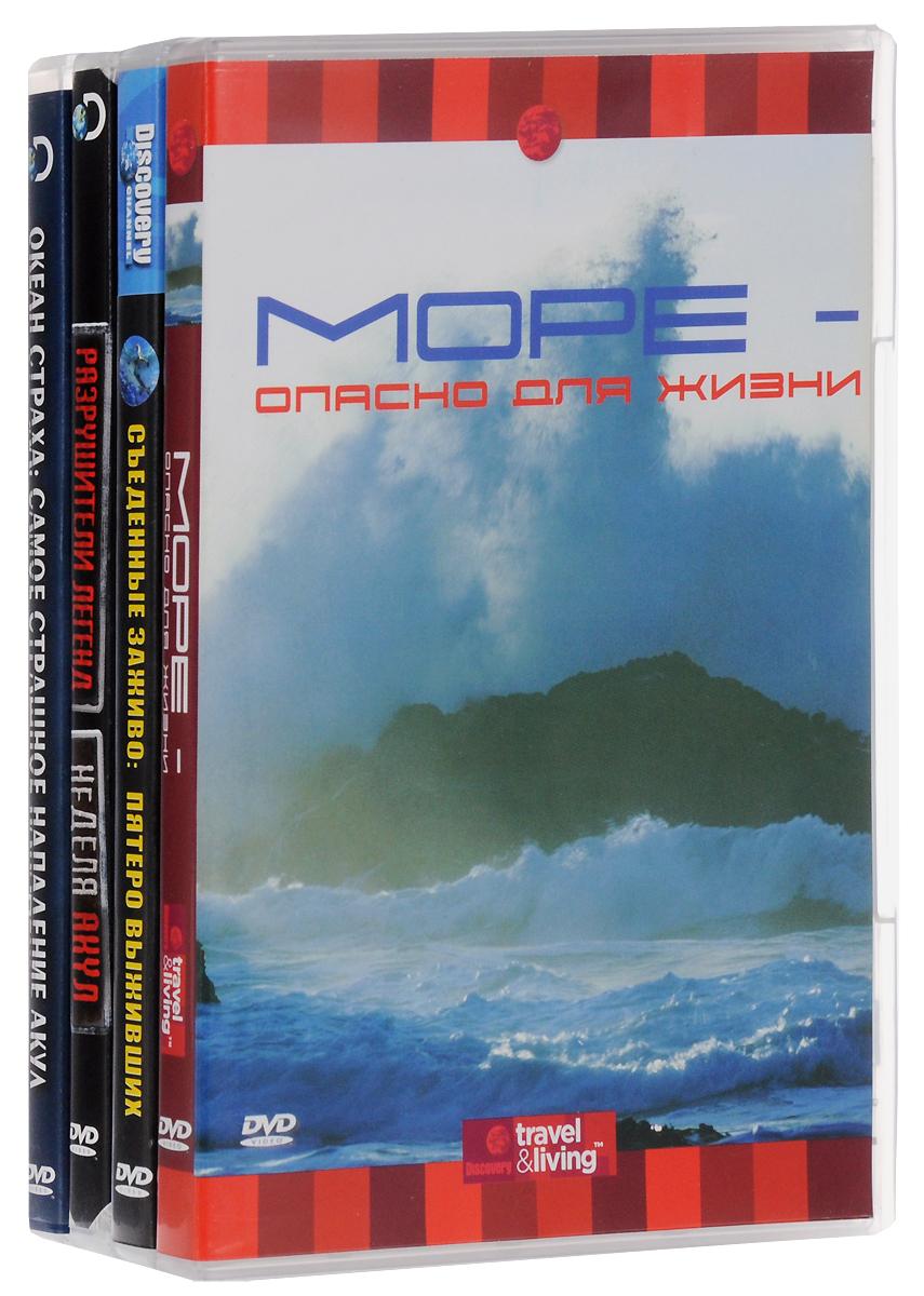 4в1 Discovery: Океан страха (4 DVD)