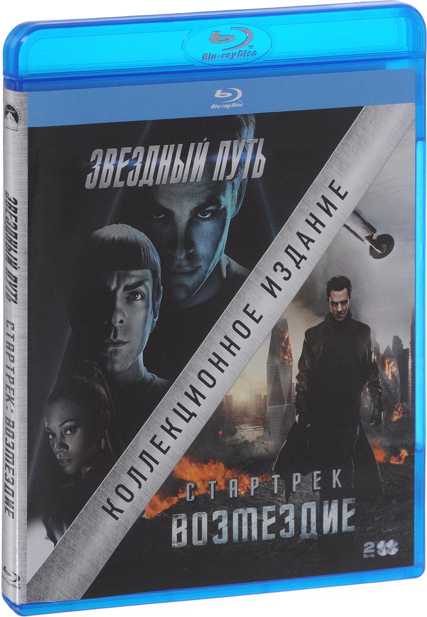 Звездный путь / Стартрек: Возмездие (2 Blu-ray)
