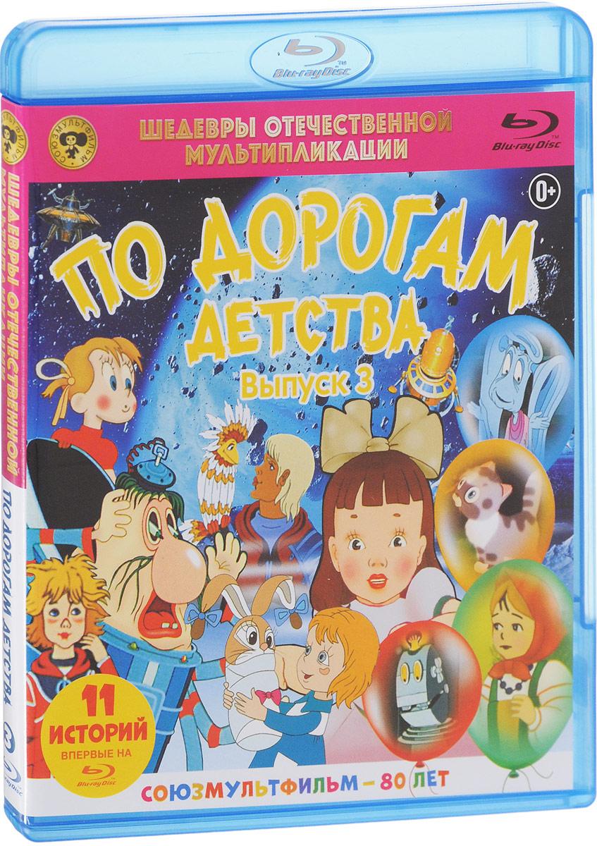 По дорогам детства: Сборник мультфильмов. Часть 3 (Blu-ray)