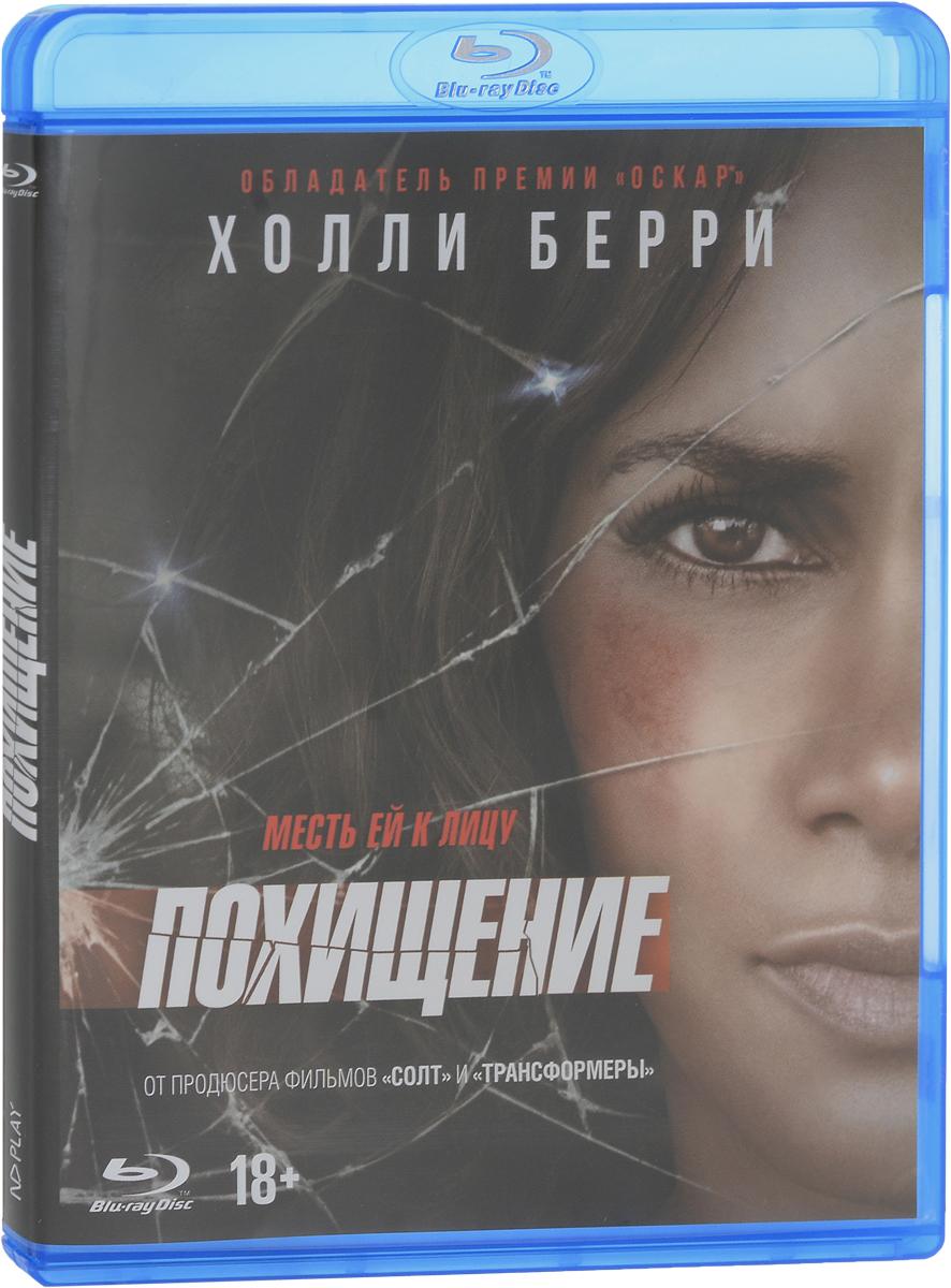 Похищение (Blu-ray)