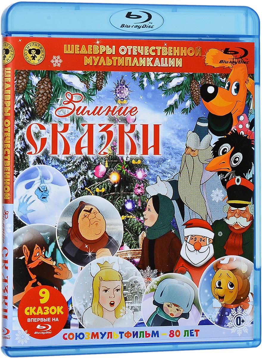 Зимние сказки: Сборник мультфильмов (Blu-ray) зимние сказки сборник мультфильмов blu ray