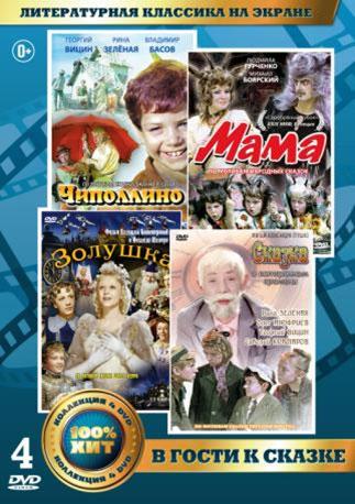 Литературная классика на экране: В гости к сказке: Золушка / Мама / Сказка о потерянном времени / Чиполлино (4 DVD)