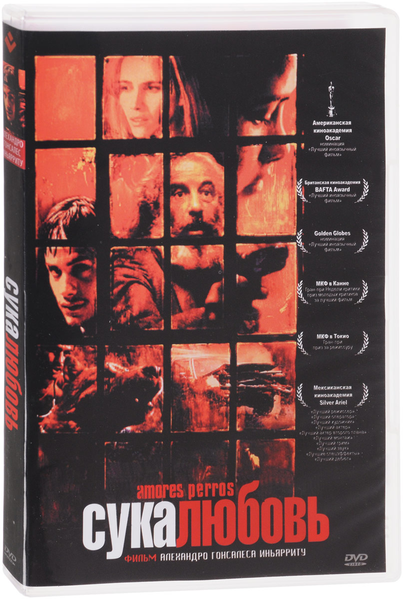 Сука любовь (2 DVD)