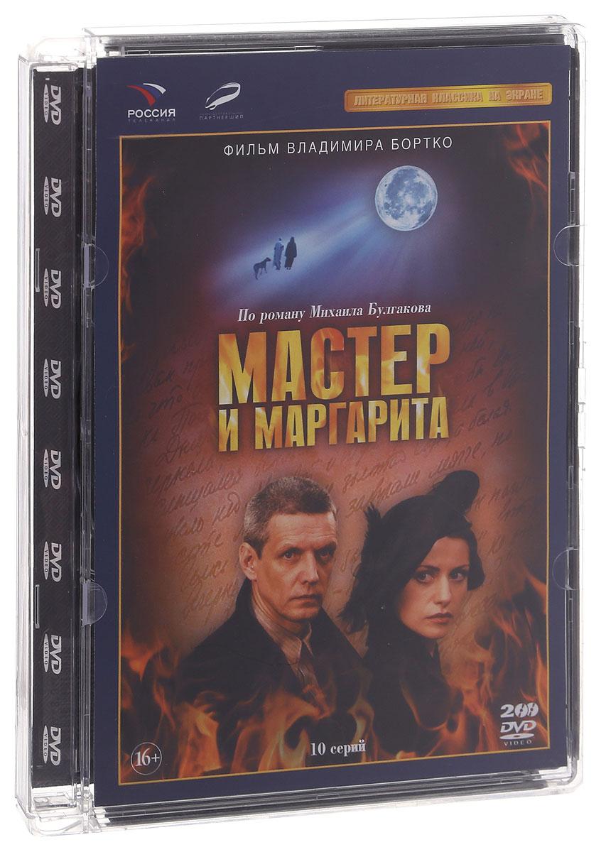 Мастер и Маргарита (реж. В.Бортко). 01-10 серии (2 DVD)