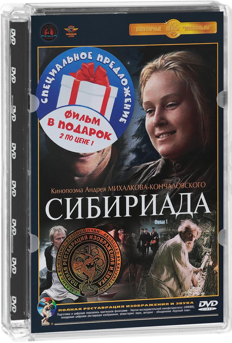Сибириада: Фильмы 1 и 2 (2 DVD)