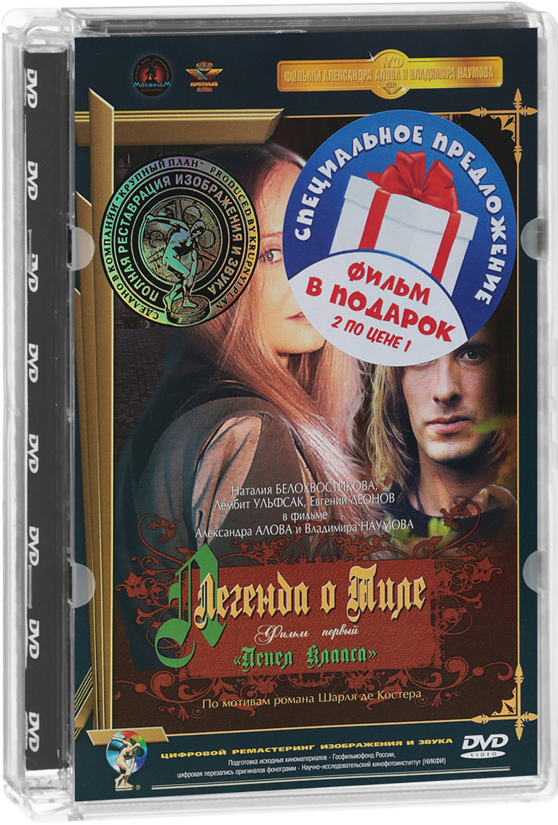 Легенда о Тиле: Фильмы 1-2 (2 DVD)