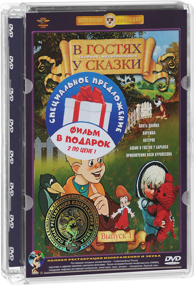 В гостях у сказки: Выпуски 1 и 2. Сборник мультфильмов (2 DVD)