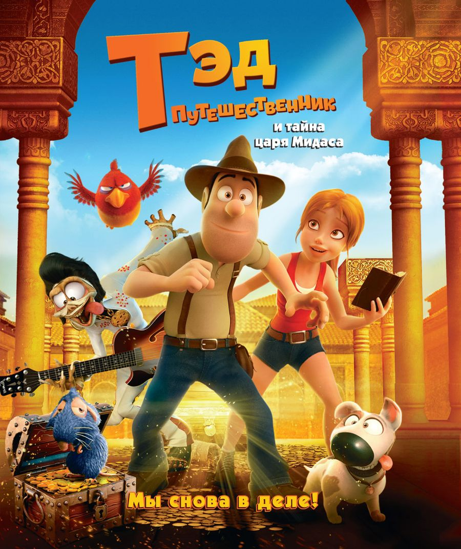 Тэд-путешественник и тайна царя Мидаса (Blu-ray)