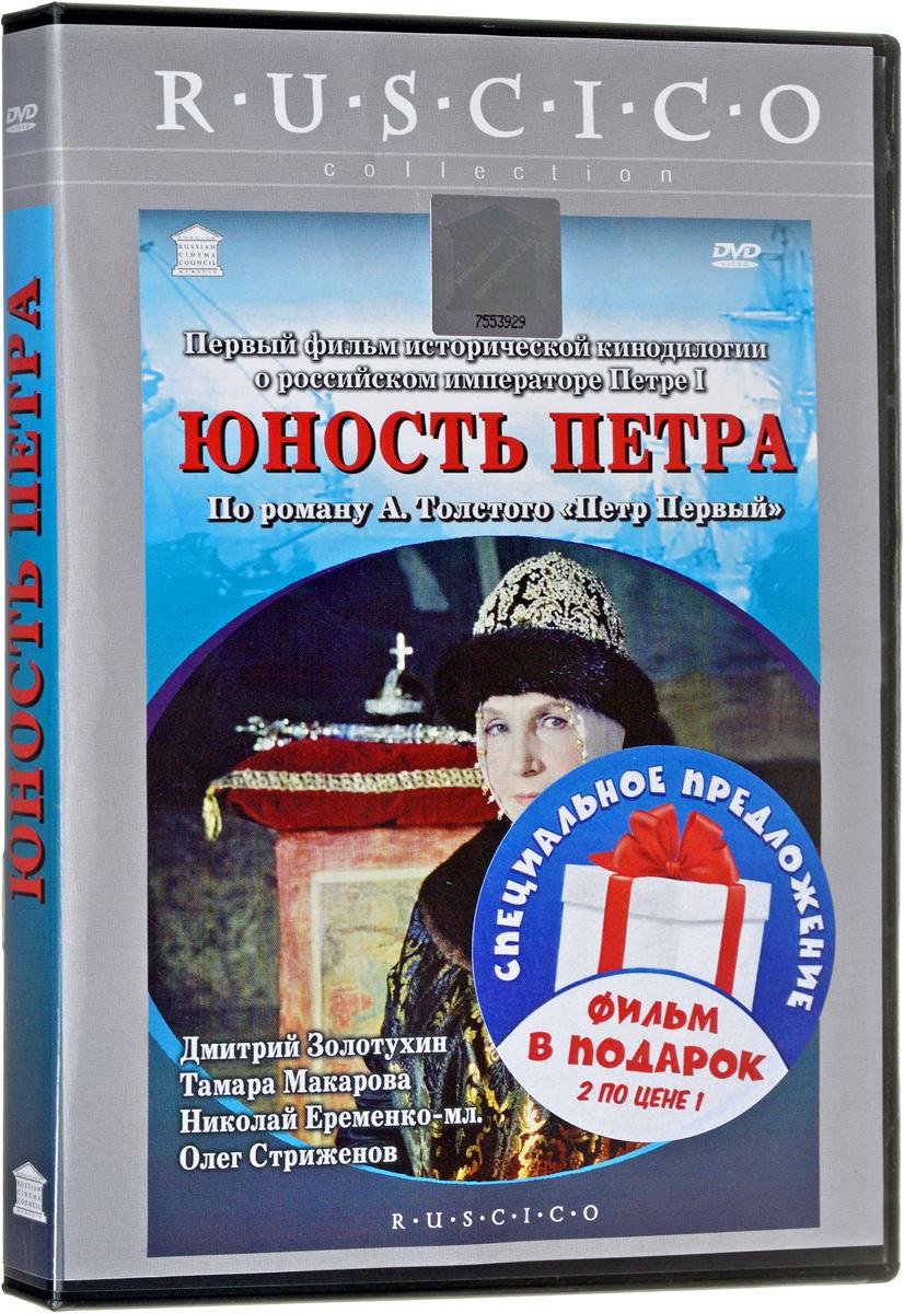 Пётр I: Фильм 1. Юность Петра + Фильм 2. В начале славных дел (2 DVD)