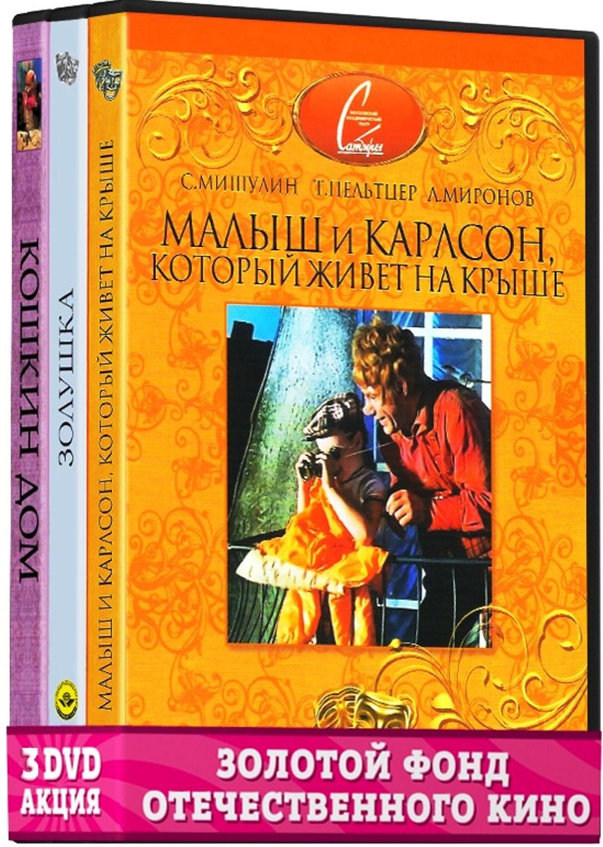 Бандл Его величество Детский театр (3 DVD)