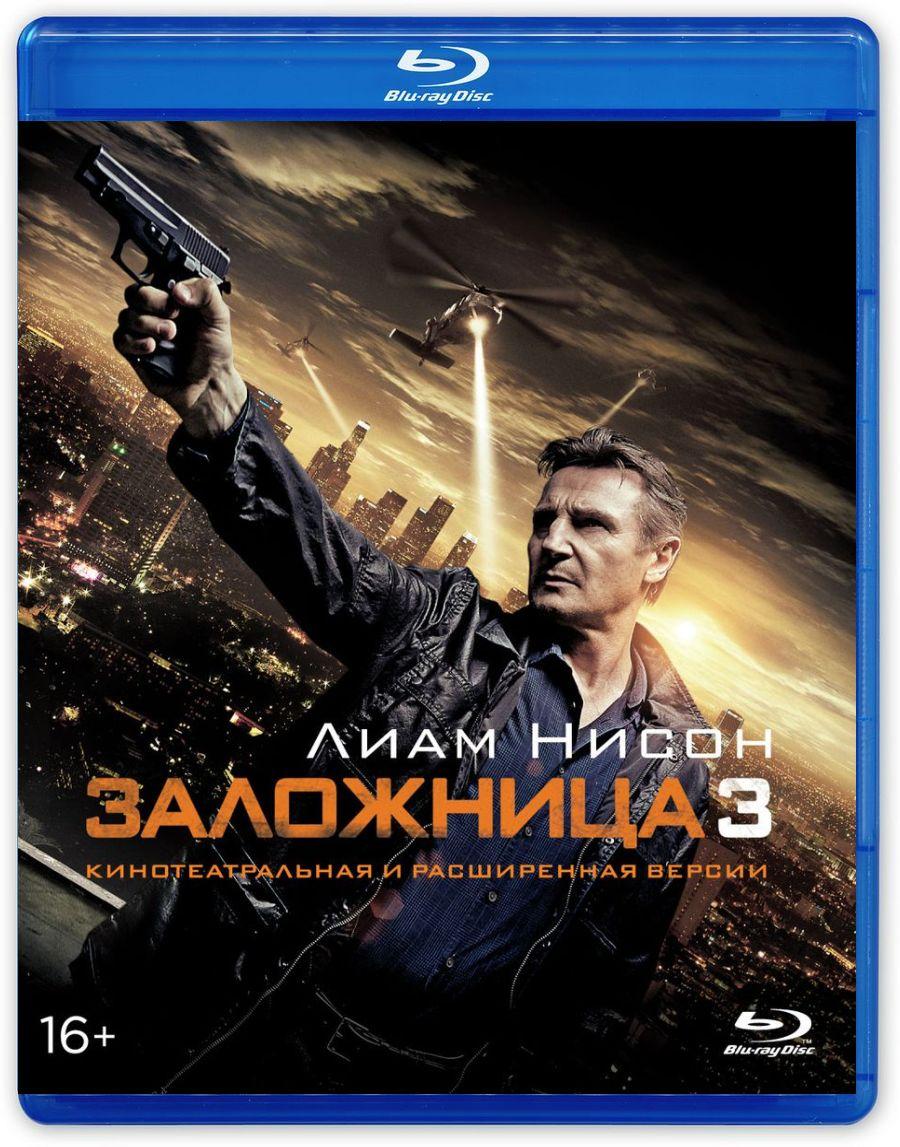 Заложница 3. Специальное издание (Blu-ray) / Taken 3