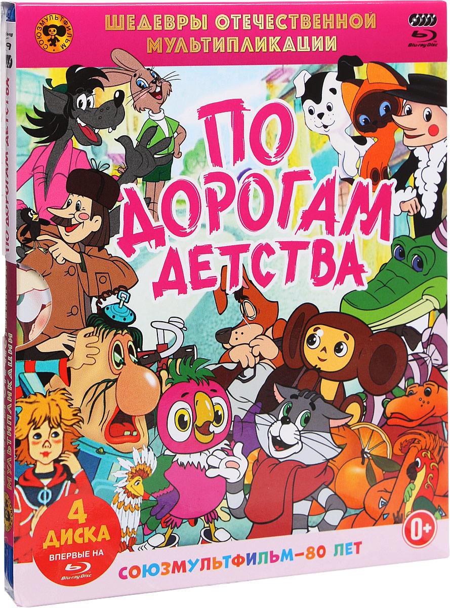 Шедевры отечественной мультипликации. По дорогам детства (4 Blu-Ray)