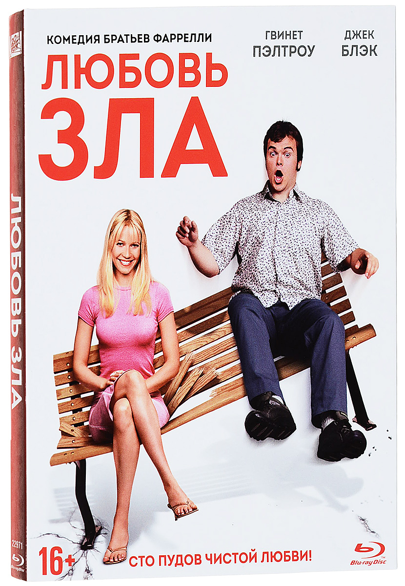 Любовь зла (Blu-ray)