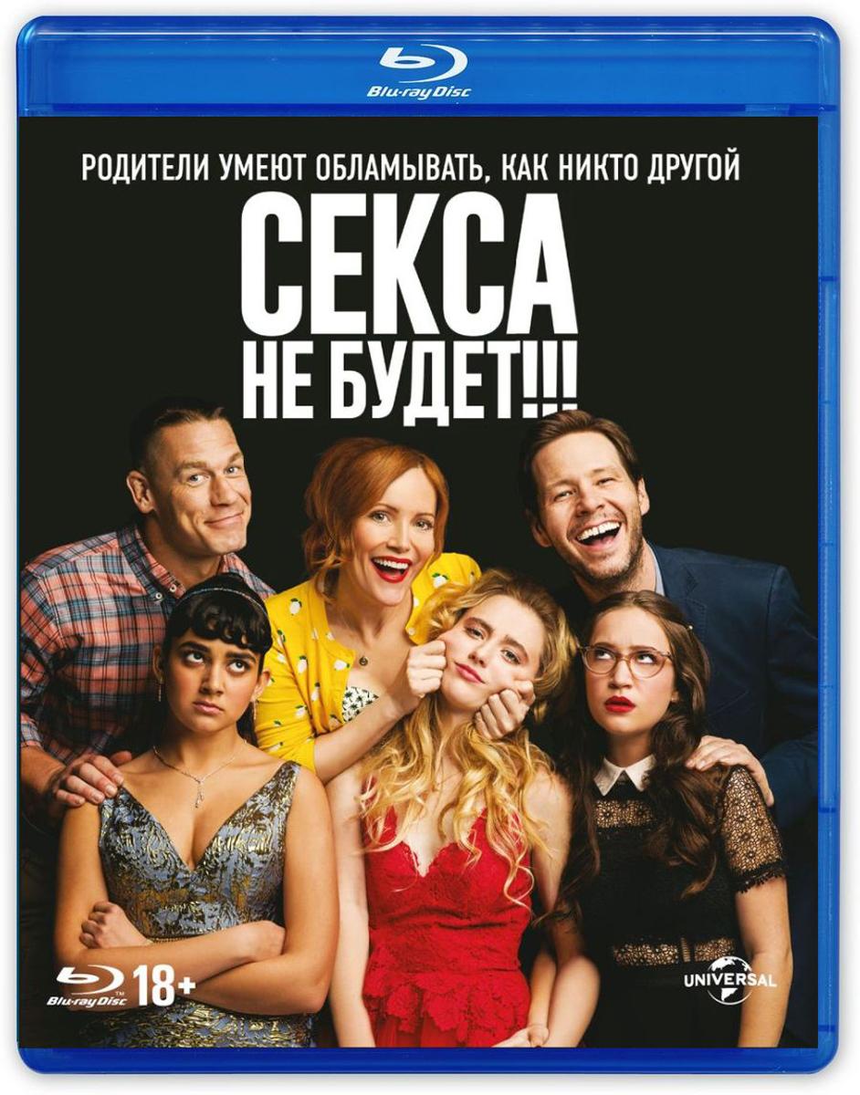 Секса не будет!!! (Blu-ray)