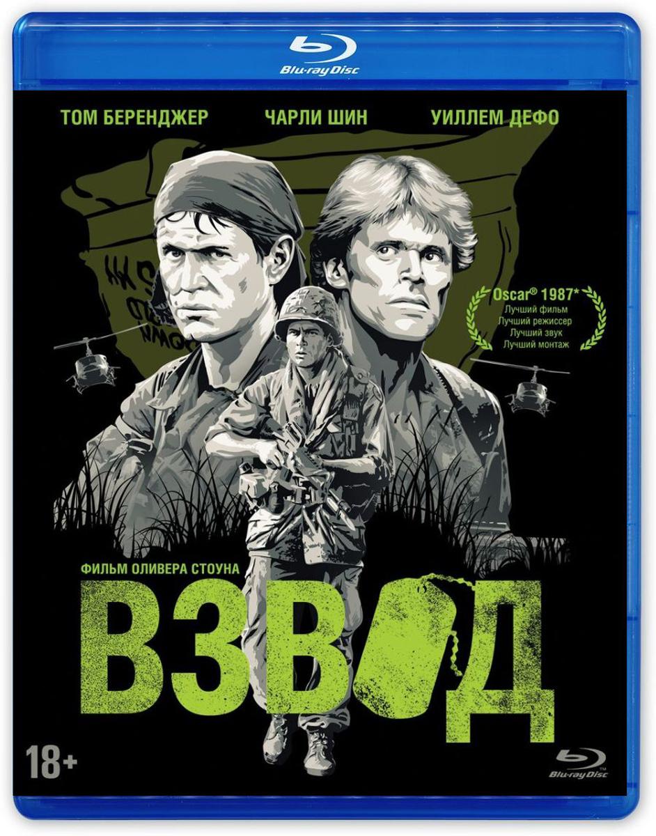Взвод (Blu-ray)
