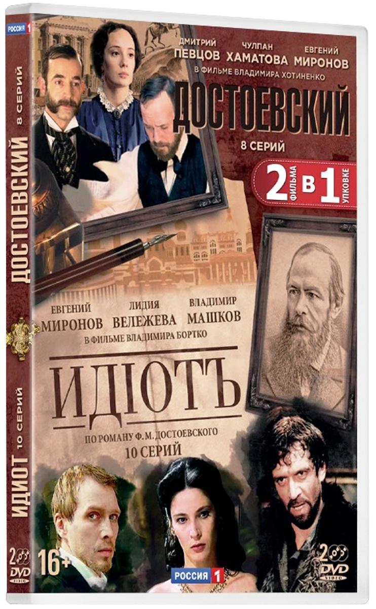 Достоевский. Серии 1-8 / Идиот. Серии 1-10 (2 DVD)