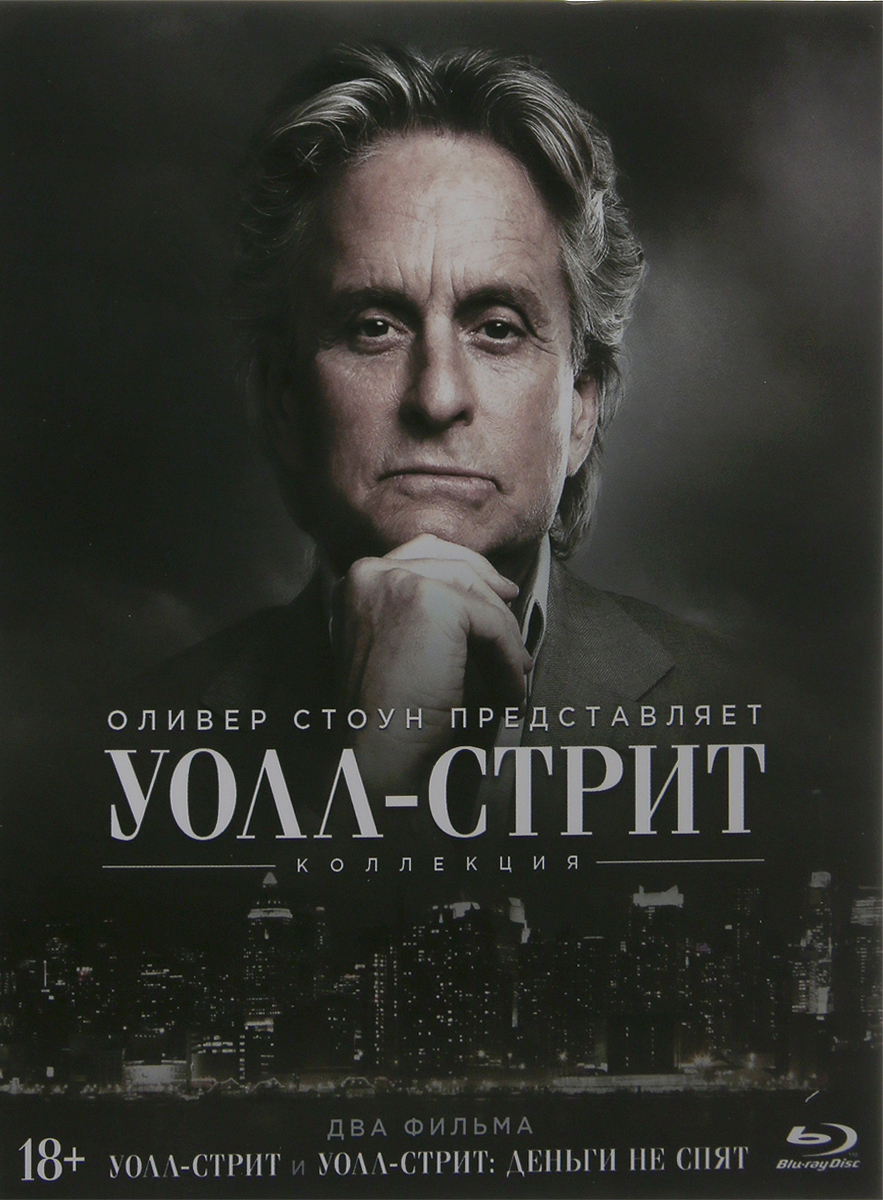 Уолл Стрит / Уолл Стрит: Деньги не спят (2 Blu-ray)