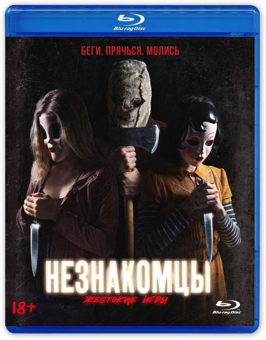 Незнакомцы: Жестокие игры (Blu-ray)
