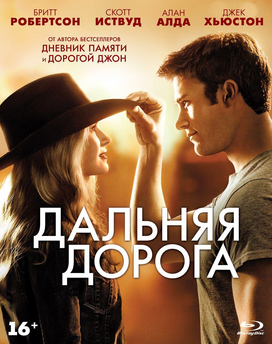 Дальняя дорога (Blu-ray)