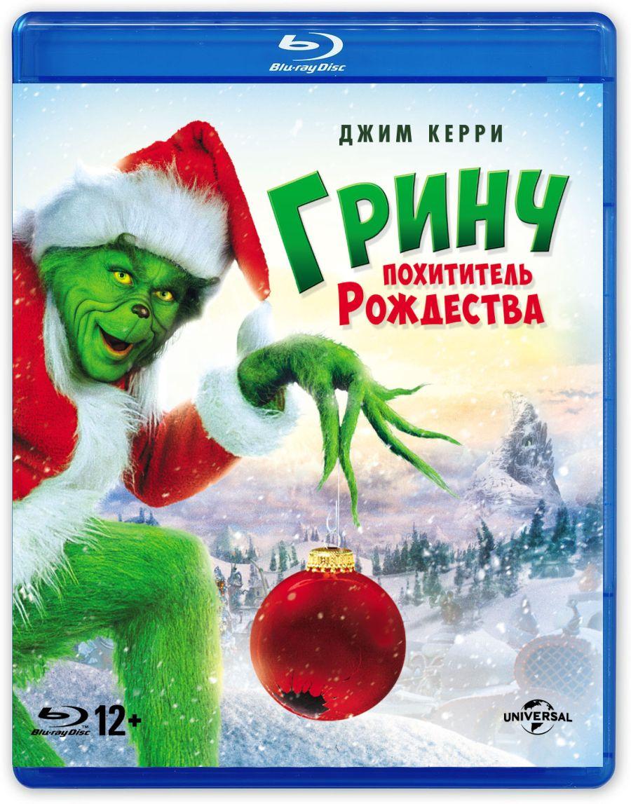 Гринч - похититель Рождества (Blu-ray)