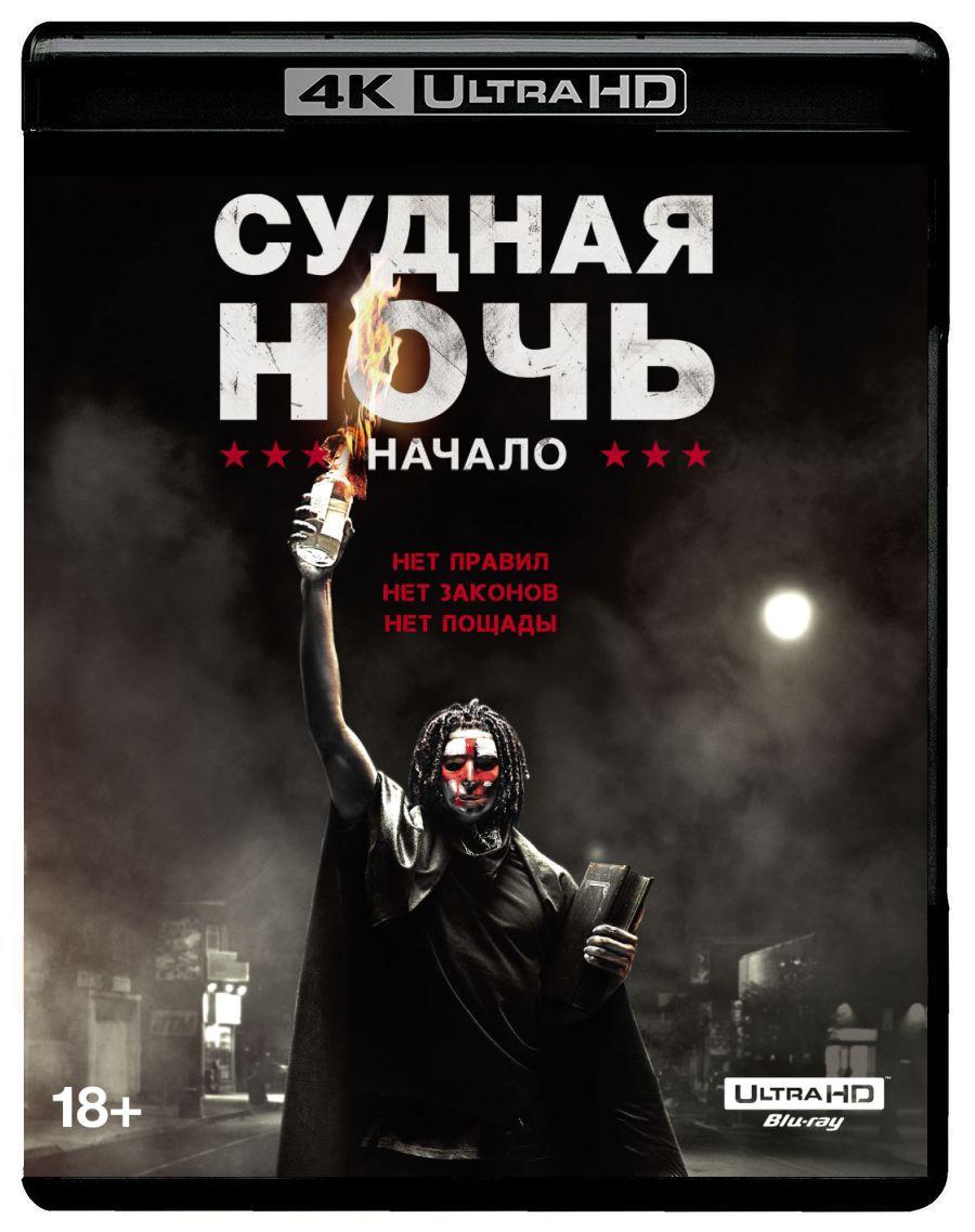 Судная ночь. Начало (4K UHD Blu-ray + карточки)