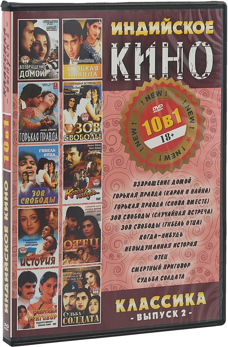 Индийское кино: Классика, выпуск 2 (10 в 1)