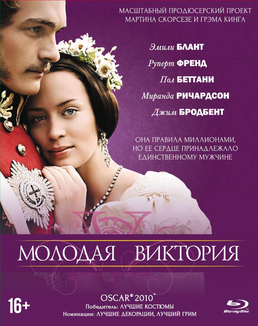 Молодая Виктория (Blu-ray)