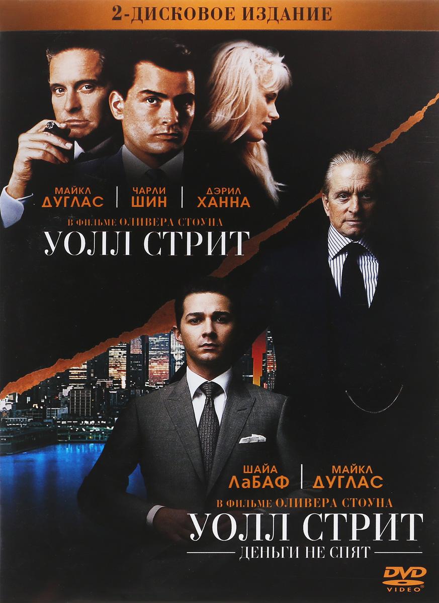 Уолл Стрит / Уолл Стрит: Деньги не спят (2 DVD)