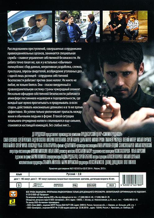 Департамент: Сезон 2, серии 1-8 (2 DVD)