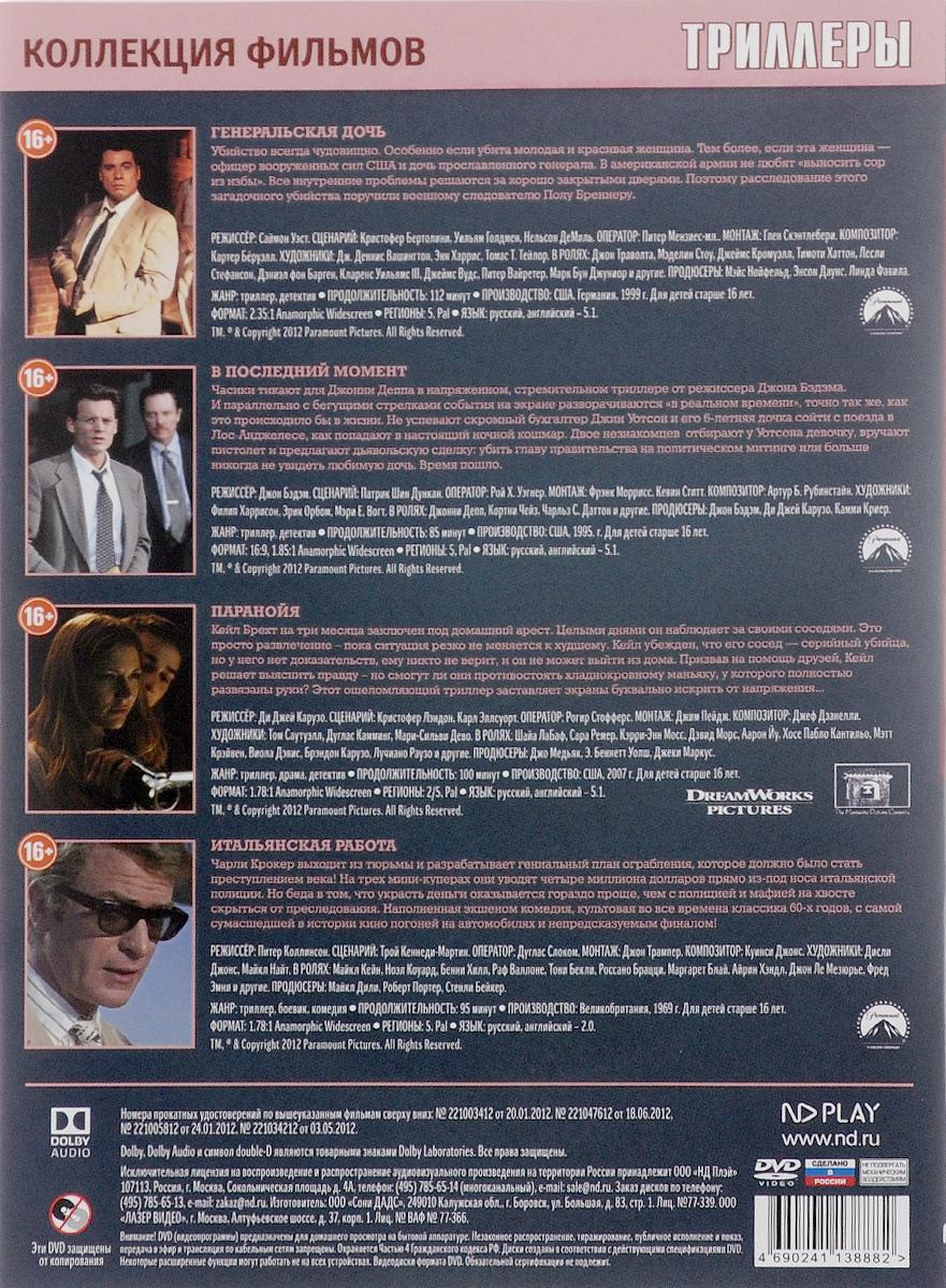 Генеральская дочь / В последний момент / Паранойя / Итальянская работа (4 DVD)