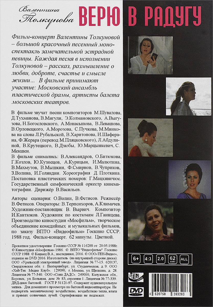 Валентина Толкунова: Верю в радугу