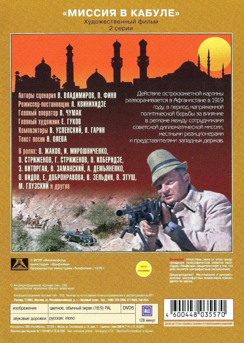 Защитникам отечества  Адъютант его превосходительства  15 серии 2DVD  Миссия в Кабуле  12 серии 3 DVD