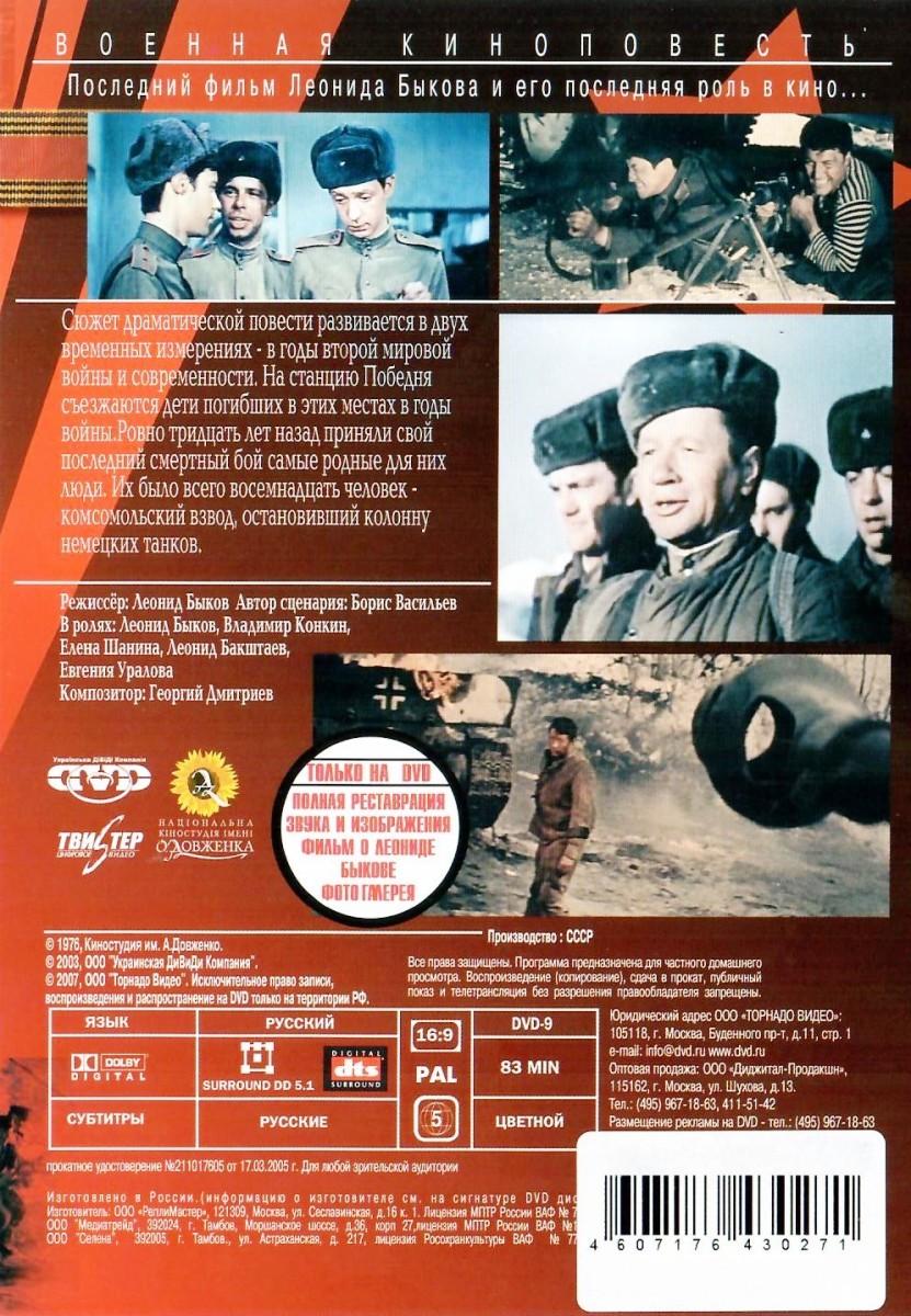 Защитникам отечества  Атыбаты шли солдаты  Батальоны просят огня  14 серии 2DVD 3 DVD