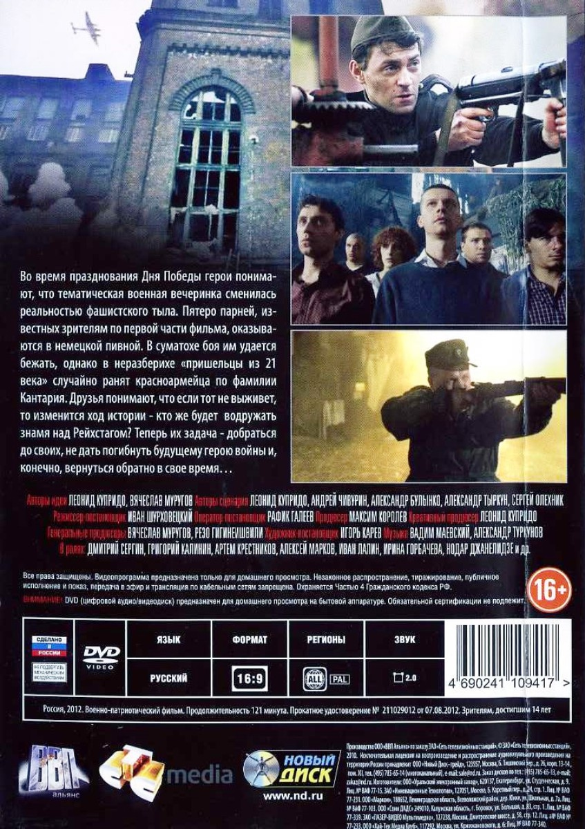 32Защитникам отечества  Пепел  0105 серии  Пепел  0610 серии  Туман 3 DVD